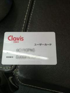 クラビスの合鍵ユーザーカード