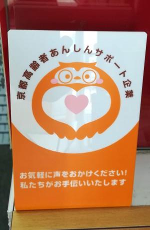 京都府高齢者あんしんサポート企業